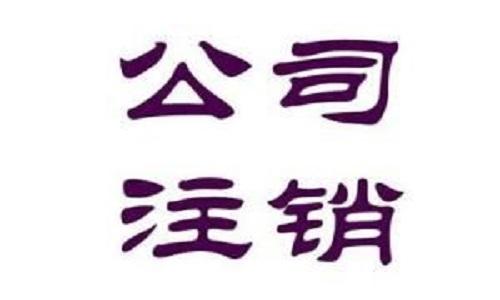 【铭宇财务】公司注销需要的流程与所需资料